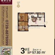 颐和公馆3# E户型户型图