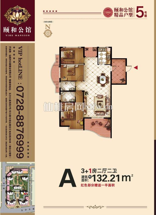 颐和公馆-5# A户型户型