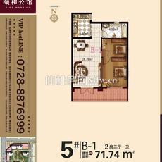 颐和公馆--5# B—1户型
