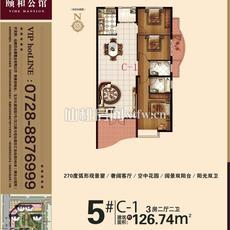 颐和公馆--5# C-1户型