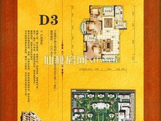 御臺公館D3戶型戶型圖