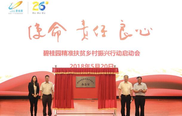 民营企业碧桂园一次性帮扶13县 助力精准扶贫、乡村振兴