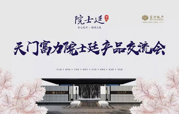 天门富力院士廷产品交流会在广州圆满举行