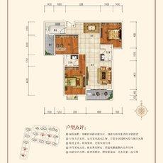 城中广场A2户型图
