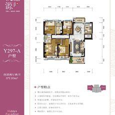 孝感碧桂园·桃源11#楼Y297-A户型户型图