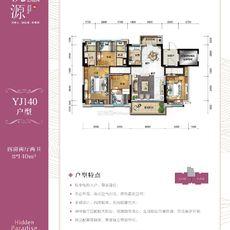 孝感碧桂园·桃源23#楼YJ140户型户型图