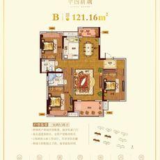 华西新城B户型121.16㎡户型图