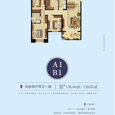 中顺·紫金苑A1B1户型户型图