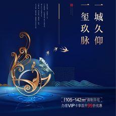 碧桂園玖璽宣傳圖