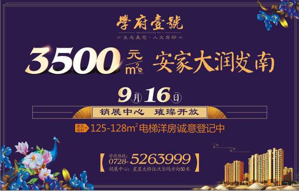 3500元/㎡起 学府壹号销展中心9.16盛大开放