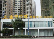 金港尚城9月工程进度:外立面装修中