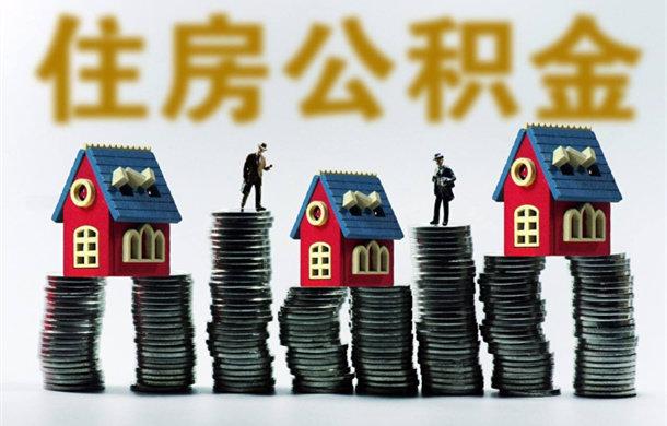 2018年潜江住房公积金贷款政策全解