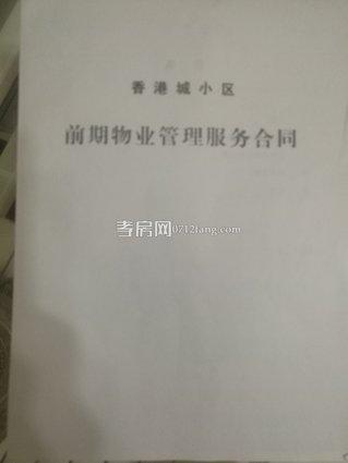 南大核心香港城二期16楼2室2厅1卫有证50万毛坯住宅