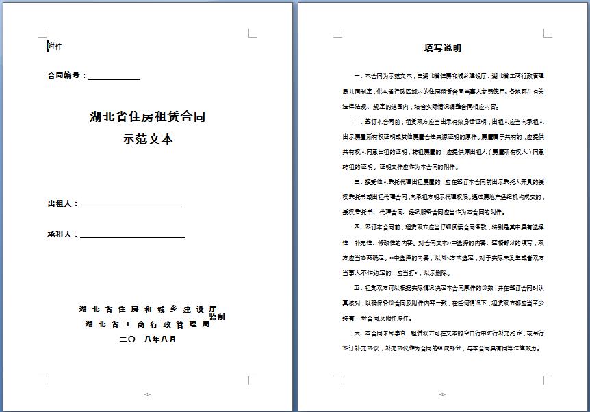 我市推行使用《湖北省住房租赁合同示范文本》