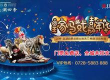 @天门人,上坤免费派送价值399元皇家马戏嘉年华门票,请查收!