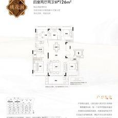 上坤北湖四季桃花涧126㎡户型图