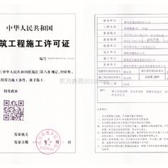 亚搏娱乐app御璟豪园·尚世翰湾二期证件