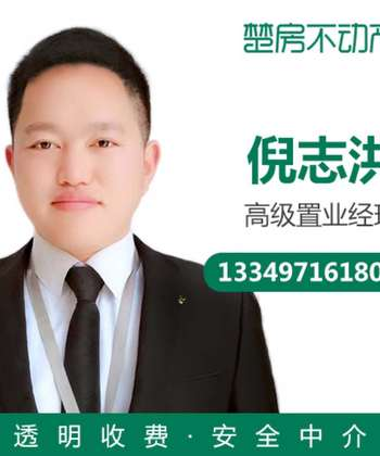 倪志洪楚房不动产潜江水岸店