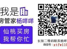2019年1月8日仙桃市房产交易行情播报