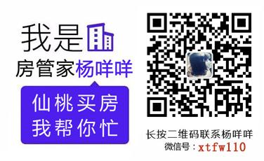 2019年1月10日仙桃市房产交易行情播报