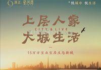 川东集团实力钜献  汉正·星河湾震撼面世