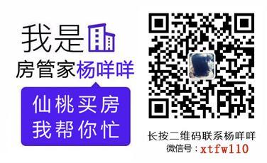 2019年2月13日仙桃市房产交易行情播报