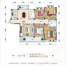 中国院子·国府D3户型147㎡户型图