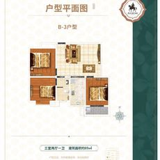 豫嘉·盛世家園21#樓B-3戶型戶型圖