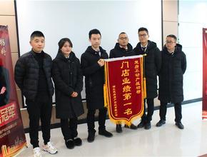 楚房不动产团队风采展示--暨2019年3月誓师大会