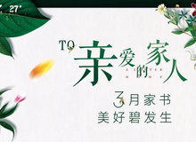 碧桂园·天玺|春光倾城暖  3月家书至!