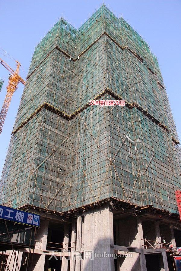 21号楼在建20层.JPG