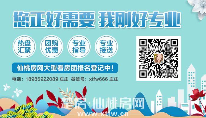 2019年4月12日仙桃市房產交易行情播報