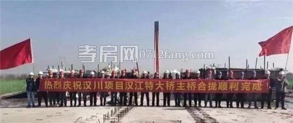 东森9号:汉蔡快线汉江特大桥正式合拢