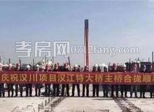 東森9號:漢蔡快線漢江特大橋正式合攏
