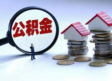 通知!国管公积金贷款新政已于15日执行