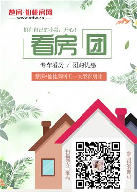 2019年4月24日仙桃市房產交易行情播報