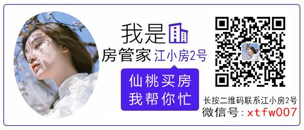 2019年6月13日仙桃市房产交易行情播