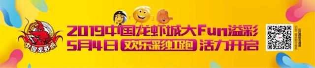 2019中国龙虾城欢乐彩虹跑5月4日活力开启
