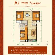 鑫诚·西湖国际广场三期A户型户型图