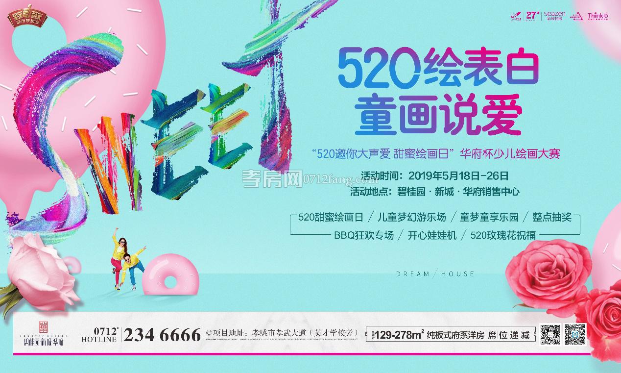 碧桂園新城華府|520邀你大聲愛 甜蜜繪畫