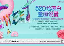碧桂园新城华府|520童画说爱 绘出爱的家园