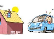 當手上有20萬!你選擇買車還是付首付買房呢?