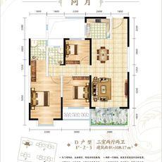 鑫龙·御龙湾D户型108.17㎡户型图