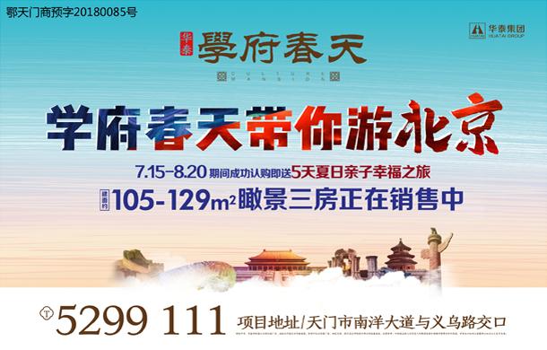 华泰学府春天带你游北京 开启5天幸福之旅!