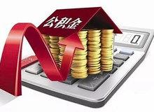 公積金到調整期!7月你的工資條會有變化嗎?
