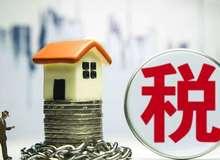 什么是房產稅?所有的房子都要繳嗎?