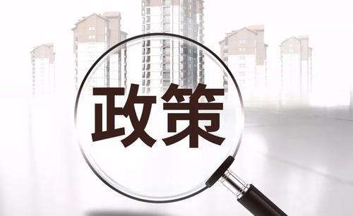 2019年上半年潜江市楼市政策盘点