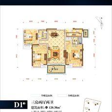 保丽公馆2#楼D1-2户型户型图