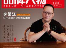 家世界|李望江 红木家具行业里的收藏家