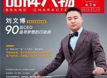 家世界|刘文博 90后CEO 追寻梦想的行动派